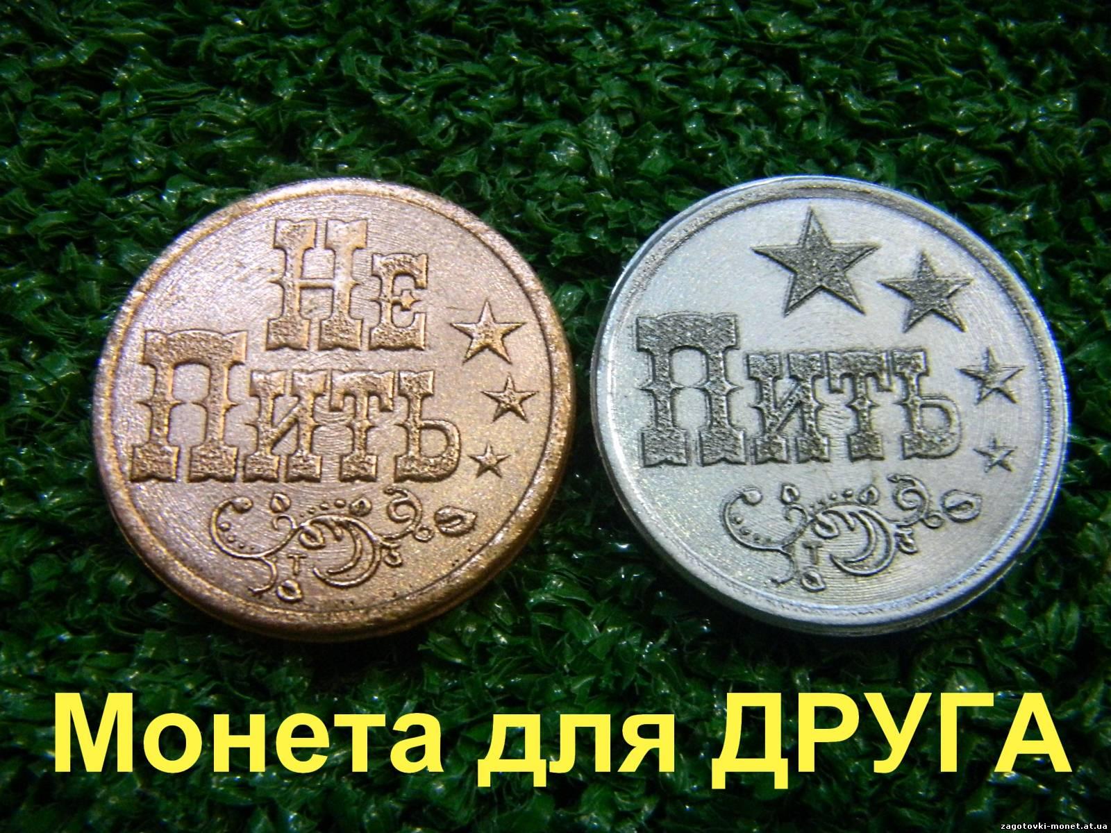Шоколадные монетки своими руками печатный станок отзывы